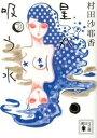 【中古】星が吸う水 /講談社/村田沙耶香 (文庫)