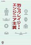 【中古】我らクレイジ-・エンジニア主義 /講談社/リクナビnext tech総研 (単行本)