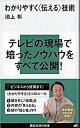 【中古】わかりやすく〈伝える〉技術 /講談社/池上彰 (新書)