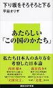 【中古】下り坂をそろそろと下る /講談社/平田オリザ (新書)