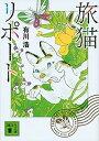 【中古】旅猫リポート /講談社/有川浩 (文庫)