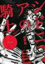 【中古】シドニアの騎士 コミック 1-15巻セット (アフタ...