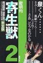 【中古】寄生獣完全版 2 /講談社/岩明均 (コミック)