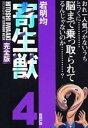 【中古】寄生獣完全版 4 /講談社/岩明均 (コミック)