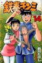 【中古】鉄拳チンミLegends 14 /講談社/前川たけし (コミック)