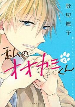 【中古】私のオオカミくん 2 /講談社/野切耀子 (コミック)