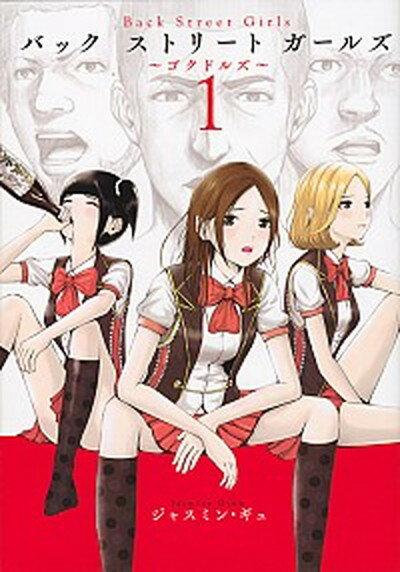【中古】Back Street Girls 〜ゴクドルズ〜 1 /講談社/ジャスミン・ギュ(コミック)画像