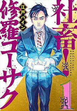 【中古】社畜!修羅コ-サク 1 /講談社/江戸パイン (コミック)