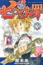 【中古】七つの大罪 コミック 1-34巻セット (コミック)