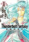 【中古】Thunderbolt Fantasy東離劍遊記 1 /講談社/佐久間結衣 (コミック)