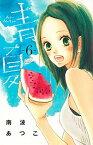 【中古】青夏Ao-Natsu 6 /講談社/南波あつこ (コミック)