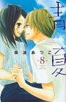 【中古】青夏Ao-Natsu 8 /講談社/南波あつこ (コミック)