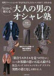 【中古】今日から使える大人の男のオシャレ塾 男性ファッションの「そもそもどうしたらいいのか?」 /主婦の友社/主婦の友社(大型本)