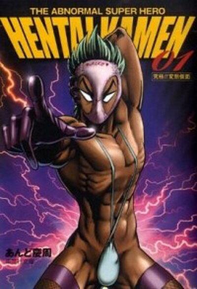 文庫, 集英社漫画文庫 HENTAI KAMEN The abnormal super hero 01 ()