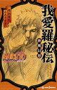 【中古】NARUTO我愛羅秘伝 砂塵幻想 /集英社/岸本斉史 (新書)