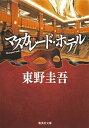 【中古】マスカレード・ホテル /集英社/東野圭吾(文庫)