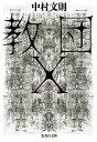【中古】教団X /集英社/中村文則 (文庫)
