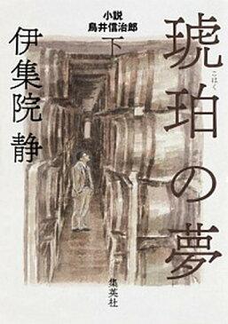 【中古】琥珀の夢 小説鳥井信治郎 下 /集英社/伊集院静 (単行本)