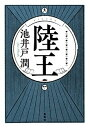 【中古】陸王 /集英社/池井戸潤 (単行本(ソフトカバー))