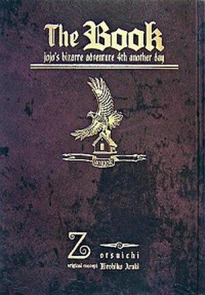 少年, 集英社 ジャンプC The book Jojos bizarre adventure 4th an ()