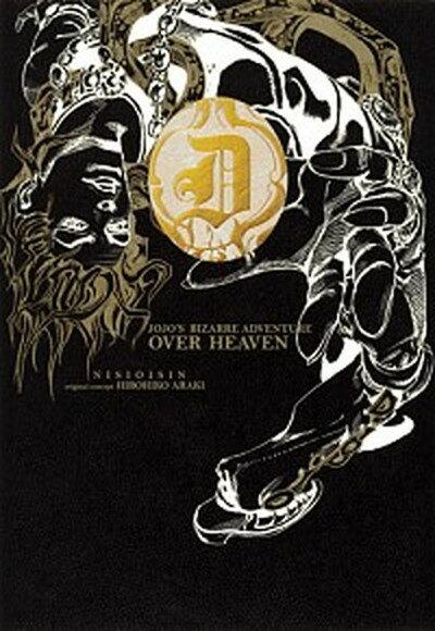 日本の小説, その他 JOJOS BIZARRE ADVENTURE OVER HEAVEN ()