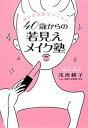 【中古】40歳からの若見えメイク塾 老けの原因はメイク!? /集英社/浅香純子 (単行本(ソフトカバー))