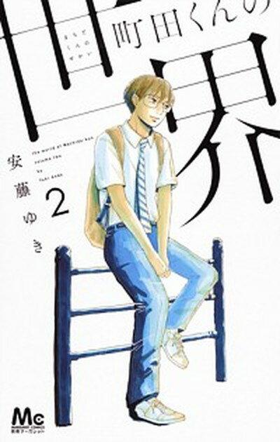 【中古】町田くんの世界 2 /集英社/安藤ゆき (コミック)