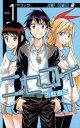 【中古】ニセコイ 1-25巻セット (ジャンプコミックス) (コミック)