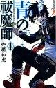 【中古】青の祓魔師 コミック 1-21巻 セット (コミック)