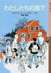 【中古】わたしたちの島で /岩波書店/アストリッド・リンドグレ-ン (単行本(ソフトカバー))