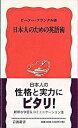【中古】日本人のための英語術 /岩波書店/ピ-タ-・フランクル (新書)