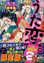 中古うた変。 超訳百人一首うた恋い。〈異聞〉 2 限定版KADOKAWA杉田圭単行本