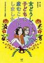【中古】女どうしで子どもを産むことにしました /KADOKAWA/東小雪 (単行本)