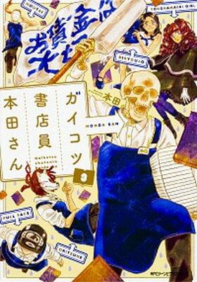 【中古】ガイコツ書店員本田さん 3 /KADOKAWA/本田 (コミック)