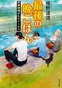 【中古】最後の晩ごはん 黒猫と揚げたてド-ナツ /KADOKAWA/椹野道流 (文庫)