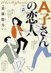 【ポイント 10倍】【中古】A子さんの恋人 2 /KADOKAWA/近藤聡乃 (コミック)
