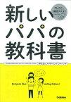 【中古】新しいパパの教科書 Enjoy Being a Dad! /学研教育出版/ファザ-リング・ジャパン (単行本)