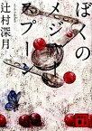 【中古】ぼくのメジャ-スプ-ン /講談社/辻村深月 (文庫)