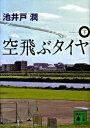 【中古】空飛ぶタイヤ 下 /講談社/池井戸潤 (文庫)