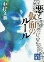 【中古】悪と仮面のル-ル /講談社/中村文則 (文庫)