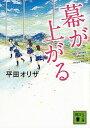 【中古】幕が上がる /講談社/平田オリザ (文庫)