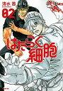 【中古】はたらく細胞 02 /講談社/清水茜 (コミック)