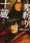 【中古】鬼斬り十蔵 2 新装版/講談社/せがわまさき (コミック)