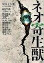 【中古】ネオ寄生獣 /講談社/岩明均 (コミック)