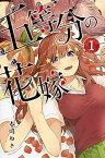 【中古】五等分の花嫁 コミック 全14巻 全巻セット (コミック)