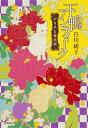 【中古】下鴨アンティ-ク アリスと紫式部 /集英社/白川紺子(文庫)
