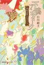 【中古】下鴨アンティ-ク 回転木馬とレモンパイ /集英社/白川紺子(文庫)