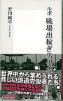 【中古】ルポ戦場出稼ぎ労働者 /集英社/安田純平 (新書)