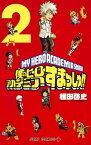 【中古】僕のヒーローアカデミアすまっしゅ!! 2 /集英社/根田啓史 (コミック)