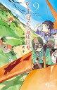 【中古】ひとりぼっちの地球侵略 9 /小学館/小川麻衣子 (コミック)